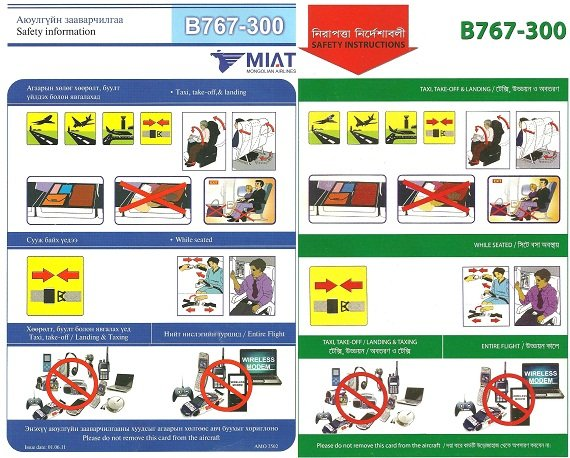 One standard MIAT safety card, and the reprint for the wet lease